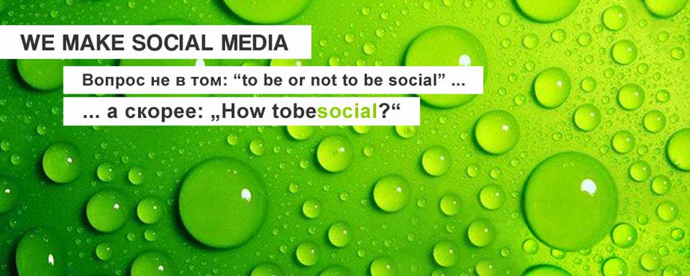 social media marketing agency, tobesocial, facebook agency russia, moscow